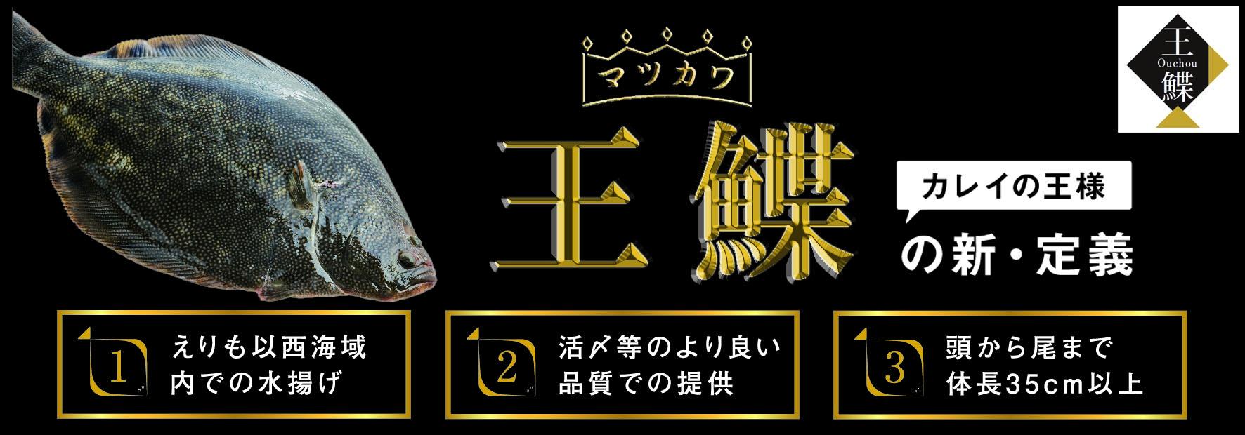 「王鰈(おうちょう)」(マツカワ)は北海道の海が育てた幻の魚 鰈の王です。